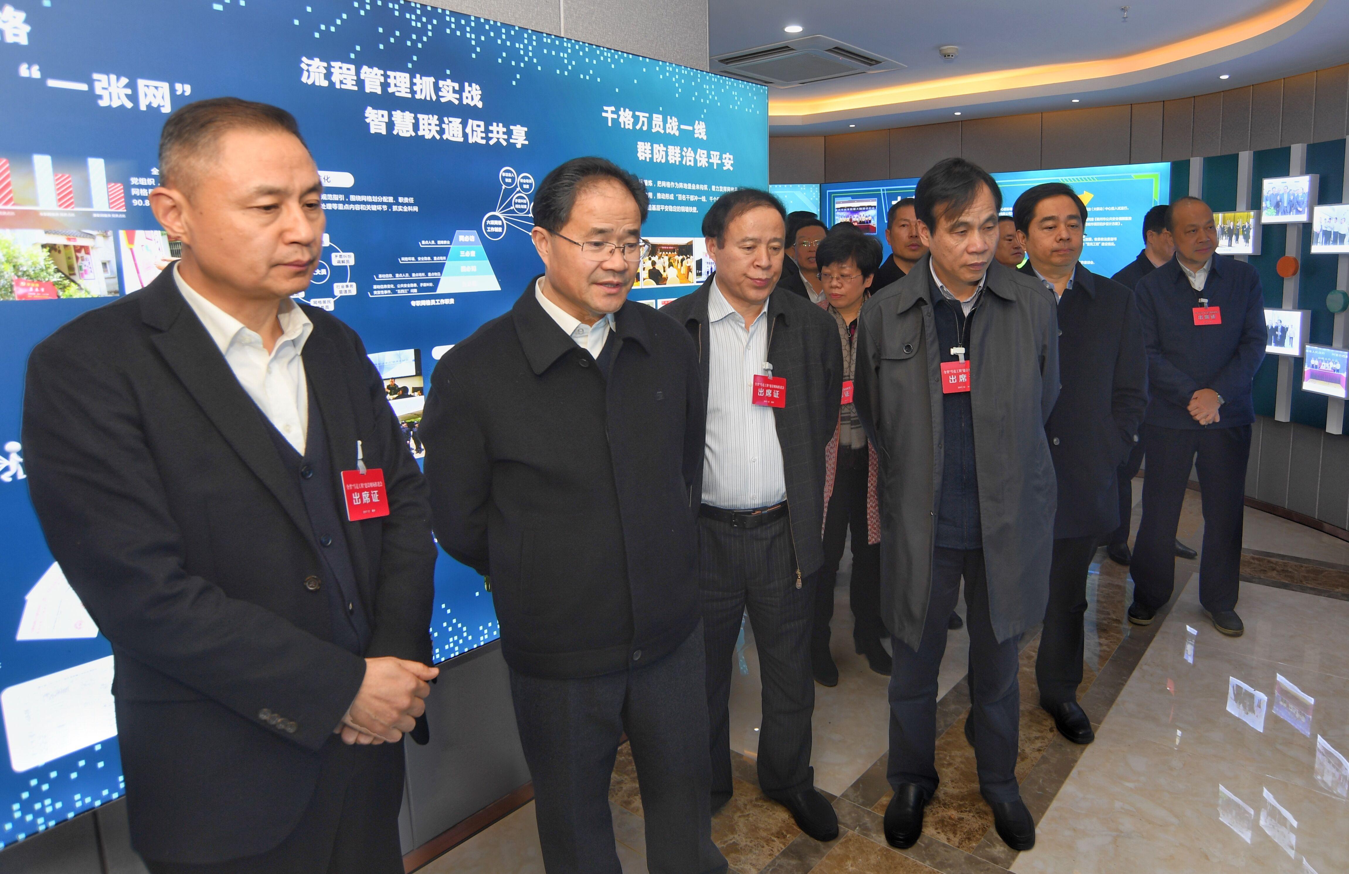 省委常委、政法委书记王昌荣(左二)及与会代表在衢州市综治中心考察2.jpg